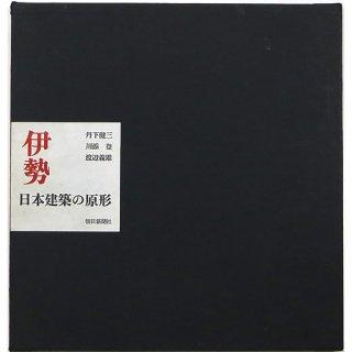 伊勢 - 日本建築の原形