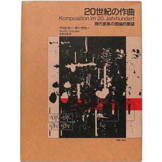 20世紀の作曲 - 現代音楽の理論的展望
