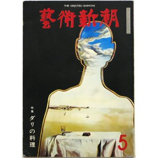 芸術新潮 1976年5月号 特集:ダリの料理