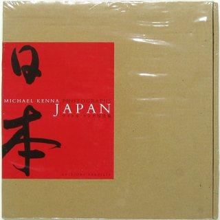 マイケル・ケンナ写真集:日本 MICHAEL KENNA PHOTOGRAPHS: JAPAN