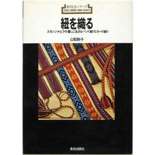 紐を織る - スカンジナビアの暮しに生きるバンド織りとカード織り (新技法シリーズ 78)
