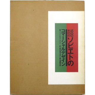 1920年代のソビエトのコマーシャルデザイン