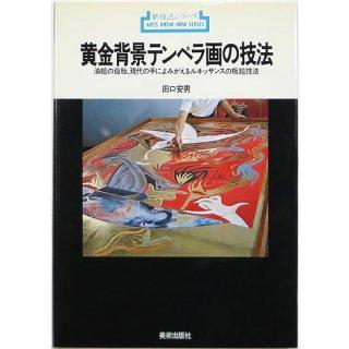 黄金背景テンペラ画の技法 (新技法シリーズ 91)