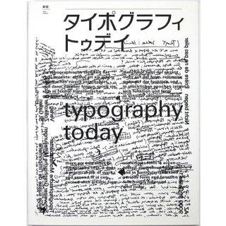 新版 タイポグラフィ・トゥデイ