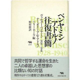 ベンヤミン アドルノ往復書簡 1928‐1940