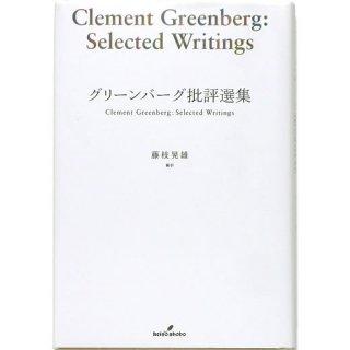 グリーンバーグ批評選集