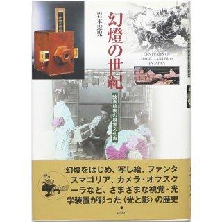 幻灯の世紀 - 映画前夜の視覚文化史