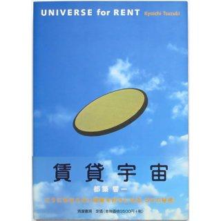 賃貸宇宙 - UNIVERSE for RENT