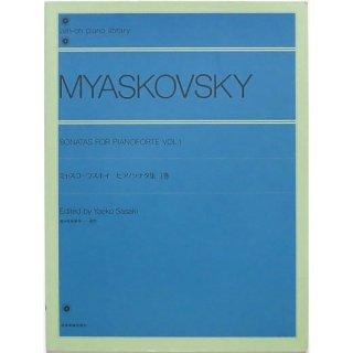 ミャスコーフスキイ ピアノソナタ集 1巻 Myaskovsky: Sonatas for Pianoforte Vol.1
