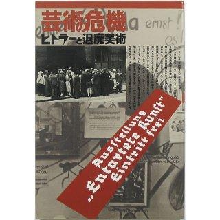 芸術の危機 − ヒトラーと退廃芸術