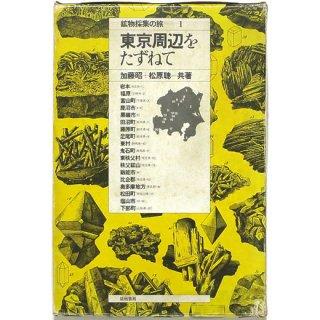 鉱物採集の旅 1 東京周辺をたずねて