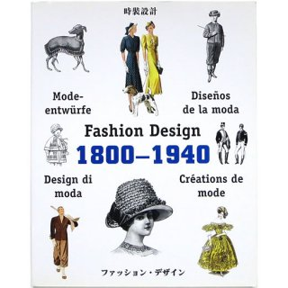 Fashion Design 1800-1940 ファッション・デザイン
