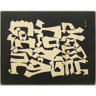 ベン・シャーン : 文字をめぐる愛とよろこび Ben Shahn: Love and Joy about Letters