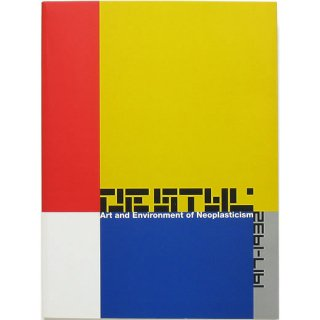 デ・ステイル 1917-1932 DE STIJL 1917-1932