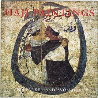 Hajj Paintings: Folk Art of the Great Pilgrimage メッカ巡礼画:大いなる巡礼のフォークアート