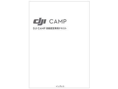 DJI CAMP技能認定専用テキスト