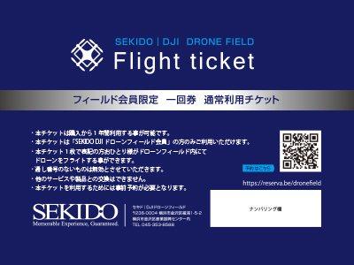 利用チケット