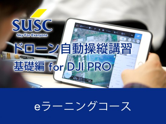 SUSC ドローン自動操縦講習 基礎編 for DJI GS PRO