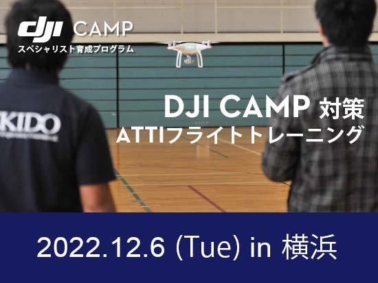 DJI CAMP スペシャリスト 育成プログラム【技能資格証明】 in 静岡