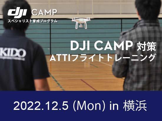 DJI CAMP スペシャリスト 育成プログラム【技能資格証明】 in 福岡