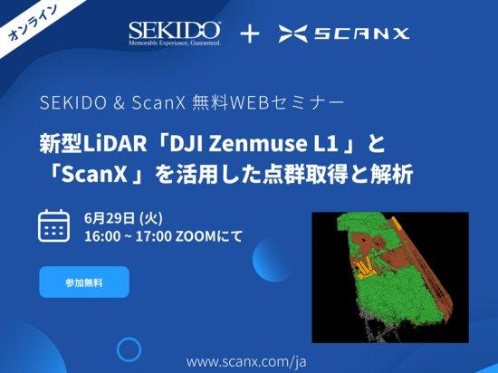新型LiDAR「DJI Zenmuse L1」×クラウド点群処理ソフト「ScanX」無料WEBセミナー