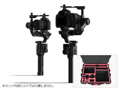 DJI RONIN-S カメラスタビライザー + PGY RONIN-S用 ハードキャリングケース