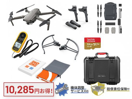 DJI MAVIC 2 ZOOM 空撮ビギナーセット