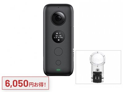 Insta360 ONE X 潜水ケースセット