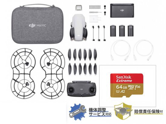MAVIC MINI Fly More Combo + micro SDカード[64GB]