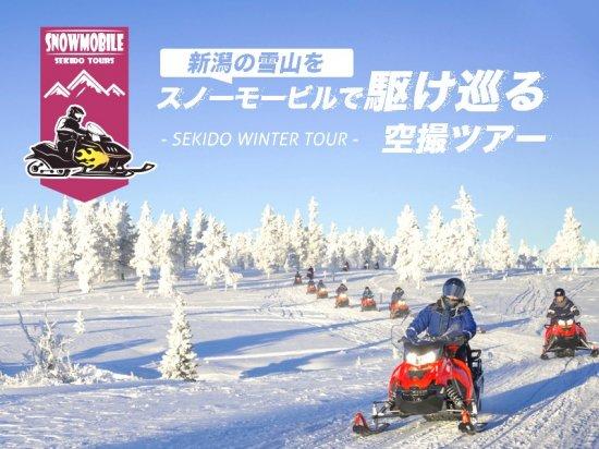 新潟の雪山をスノーモービルで駆け巡る空撮ツアー