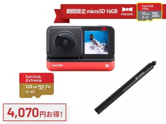 Insta360 ONE R 360度版 セルフィーコンボ
