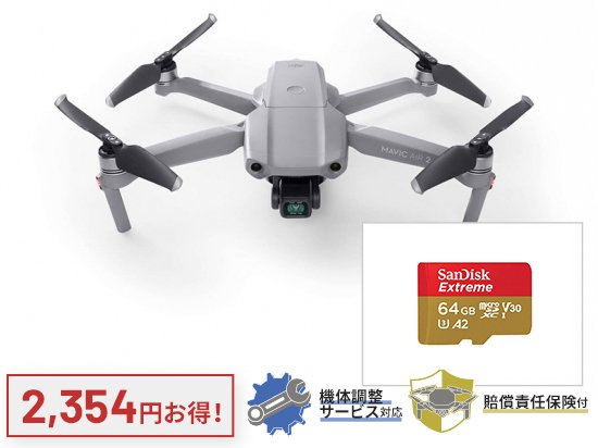 DJI MAVIC AIR 2 + micro SDカード[64GB]