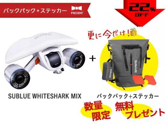 SUBLUE WHITESHARK MIX 水中スクーター (アークティックホワイト) 耐水バッグパックプレゼント