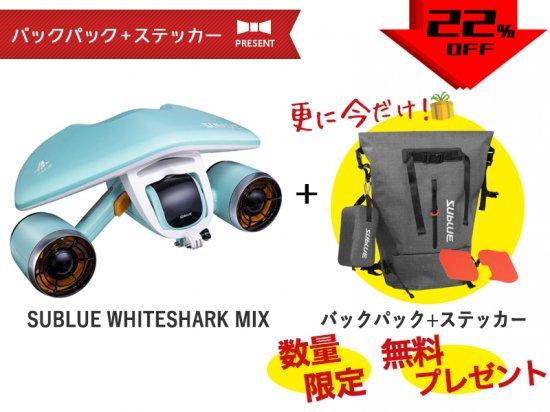 ※数量限定※ SUBLUE WHITESHARK MIX 水中スクーター (アクアブルー 特別色) 耐水バッグパックプレゼント