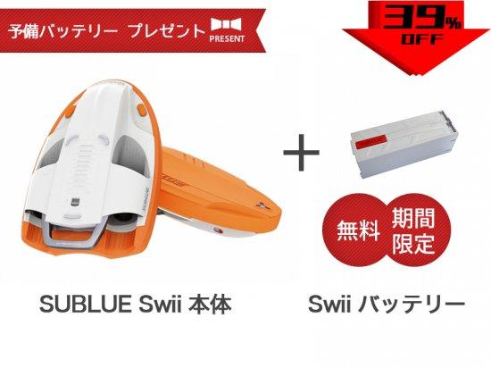 ※期間限定※ SUBLUE Swii 電動ビート板 (サンライズオレンジ) 予備バッテリープレゼント