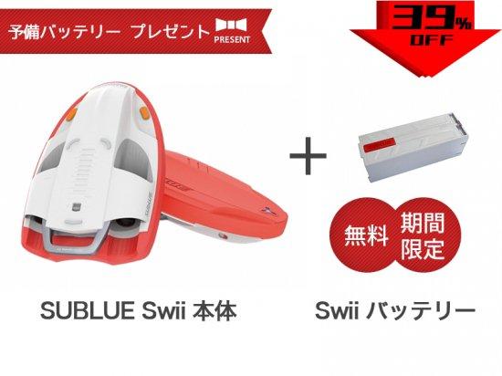 SUBLUE Swii 電動ビート板 (コーラルレッド)
