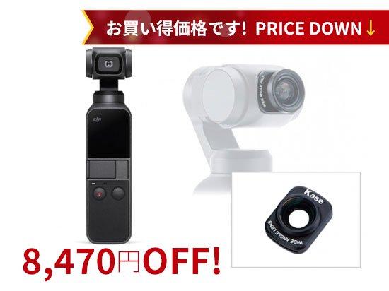 DJI OSMO POCKET + Kase 広角レンズ Proセット