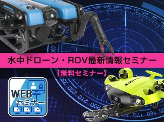 【WEBセミナー】水中ドローン・ROV最新事例セミナー 2021.4.20