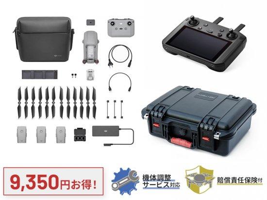 DJI MAVIC AIR 2<br>スマート送信機コンボ