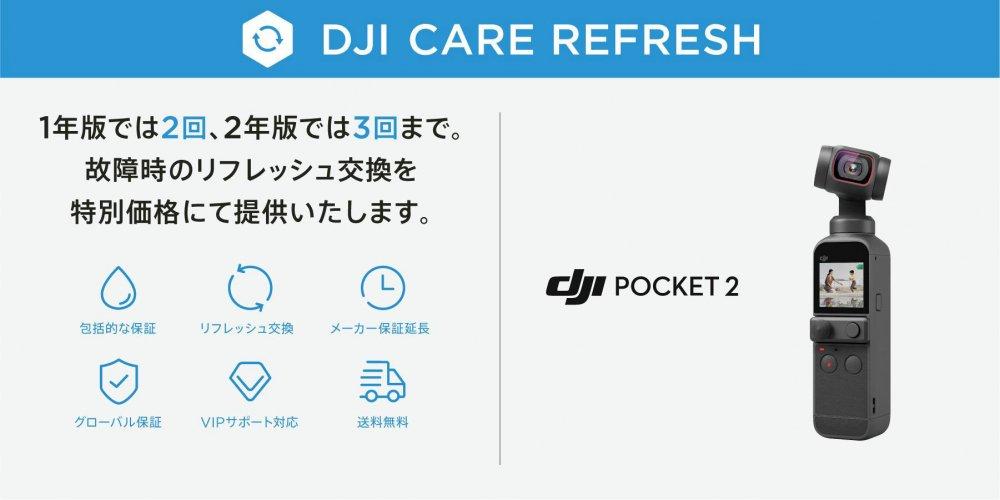 DJI Care Refresh (DJI Pocket 2)