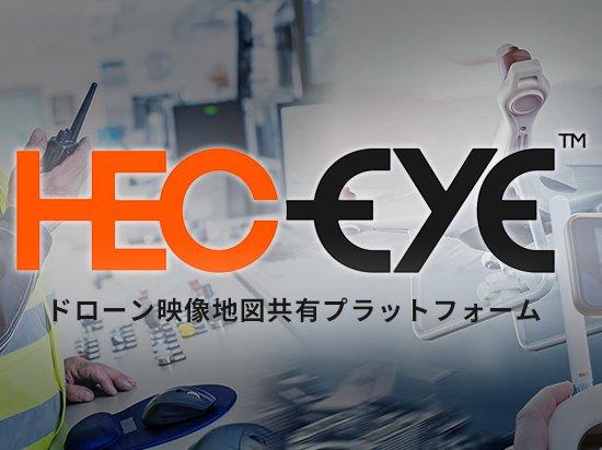 HEC-EYE