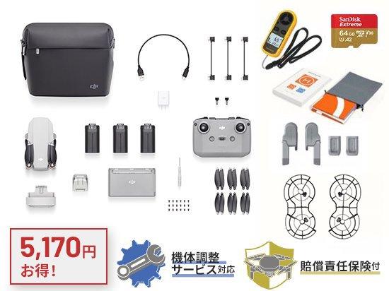 DJI Mini 2 空撮セット