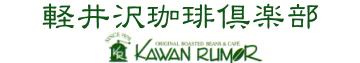 コーヒー豆の通販、焙煎機「軽井沢珈琲倶楽部カワンルマー」