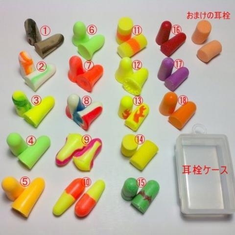 使い捨て耳栓18種詰め合せセット(おまけ付)