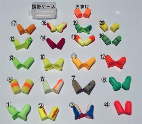 当店使い捨て耳栓20種詰め合わせセット(おまけ付)
