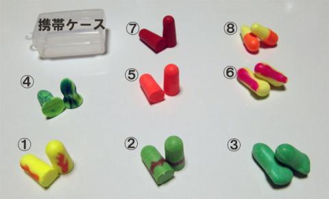 スモールサイズ耳栓8種セット