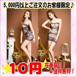 5000円以上ご注文の方限定【10円】オシャレなデザイン チューブミニドレス 黒