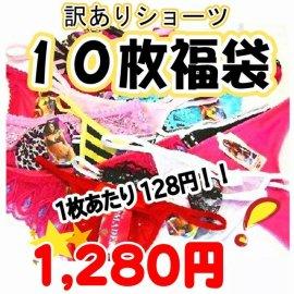 【訳ありショーツ・Tバック10枚福袋】セクシー&オープン&かわいい♪色々ミックス