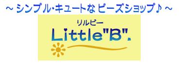 """シンプル・キュートなビーズショップ「Little""""B""""(リルビー)」"""