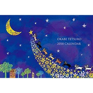 2018年版・卓上カレンダー * おかべてつろう